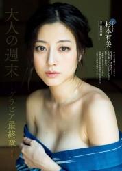 Yumi Sugimoto - WPB 2015 No. 42