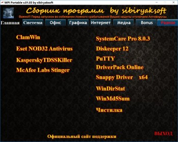 ������� �������� Portable by Sibiryak-Soft v.01.03 (x86/x64/2016) RUS/ENG/MULTI